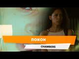 Покои Chambers Трейлер сериала (с русскими субтитрами) 2019