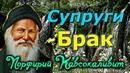 Супружество Дети и молодежь Порфирий Кавсокаливит