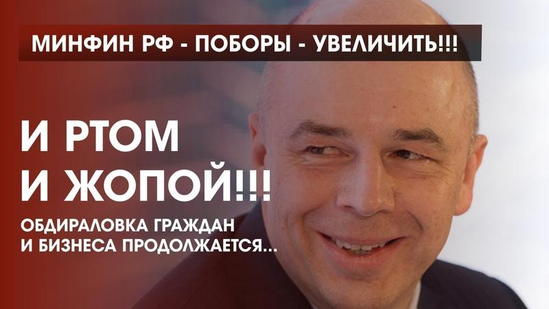 Минфин РФ - Поборы - увеличить Обдираловка граждан и бизнеса продолжается...