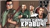 ТОТ САМЫЙ ФЛОРИАН КРАВИЧ! (ПРОХОЖДЕНИЕ GTA IV #20)