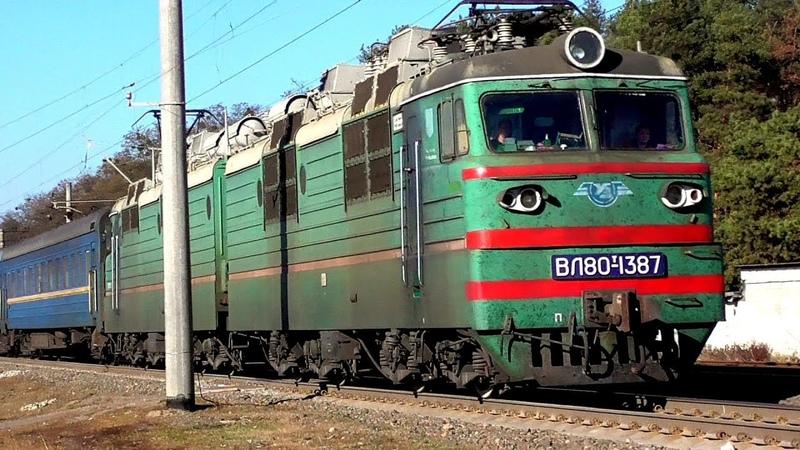 ВЛ80Т-1387 с поездом №45 Ужгород - Лисичанск