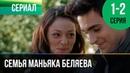 ▶️ Семья маньяка Беляева 1 и 2 серия - Мелодрама Фильмы и сериалы - Русские мелодрамы