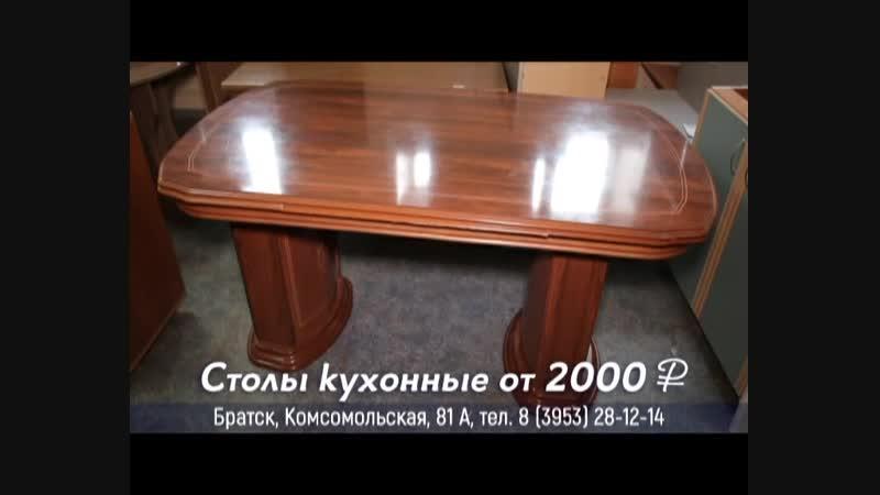 Комиссионный магазин Restart. г. Братск, ул. Комсомольская 81А