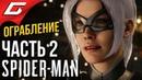 SPIDER MAN PS4 DLC Ограбление ➤ Прохождение 2 ➤ КОШКИ-МЫШКИ