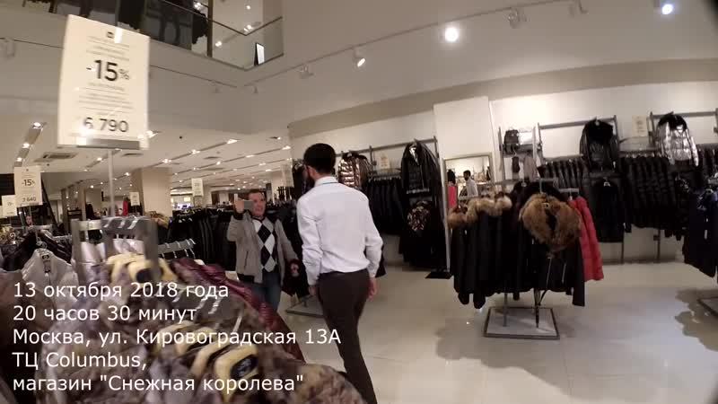 Драка с Магой в ТЦ «Колумбус», в магазине «Снежная Королева». Москва 13.10.2018