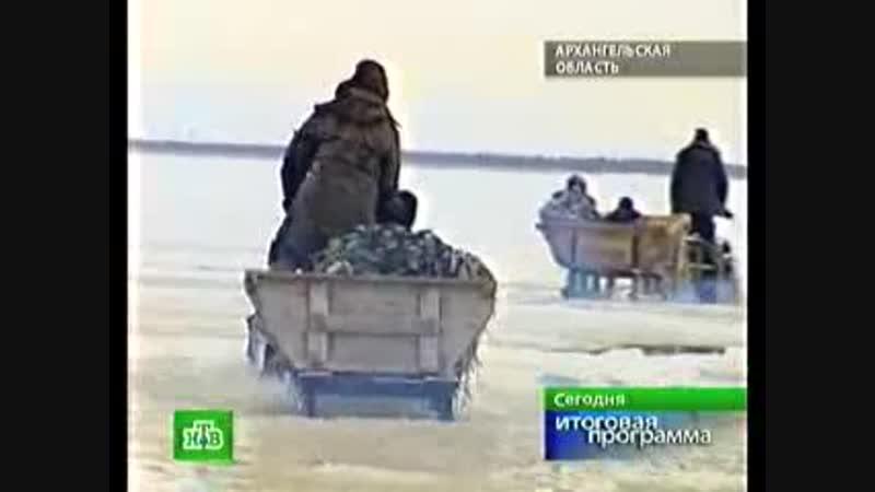 НТВ о поморах Итоговая программа СЕГОДНЯ НТВ эфир 18 04 2010 NTV about Pomo 1