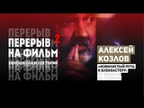 Алексей Козлов Извилистый путь к блокбастеру от замысла до проката Лекторий Перерыв на фильм