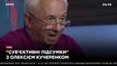 Кличко перешел на бойлер крах облгазов и проблемы с ценой на газ Субъективные итоги 10 10 18