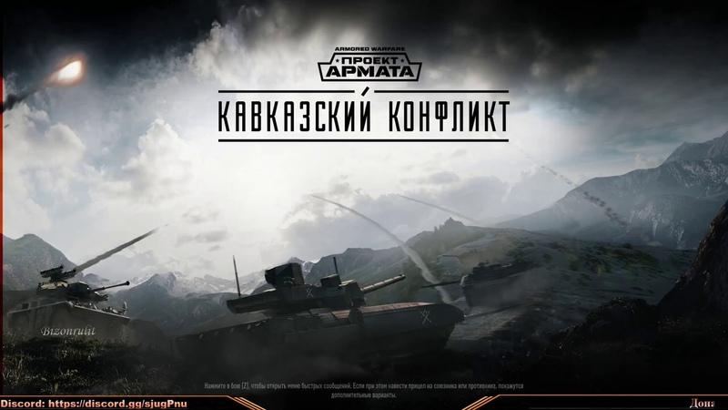 Armored Warfare 👀 Потная катка! Есть на что посмотреть! 👀 Трах-Тибидох! 👻