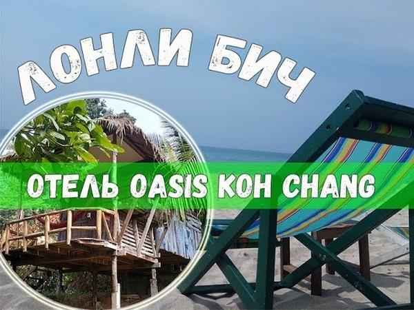 Остров Чанг (КоЧанг). Обзор отеля OASIS. Исследуем район, цены и пляж Лонли Бич.