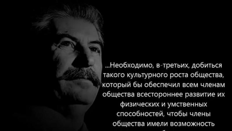 Иосиф Сталин... ВЧИТАЙТЕСЬ В ЭТИ СТРОКИ