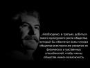 Иосиф Сталин ВЧИТАЙТЕСЬ В ЭТИ СТРОКИ