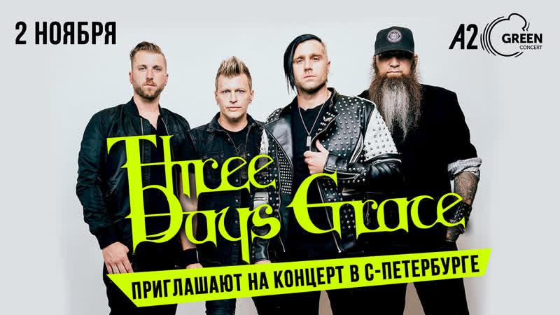THREE DAYS GRACE приглашают на концерт в Санкт-Петербурге! 2 ноября 2018 - А2 Green Concert!