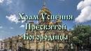 Храм Успения Пресвятой Богородицы, СПб