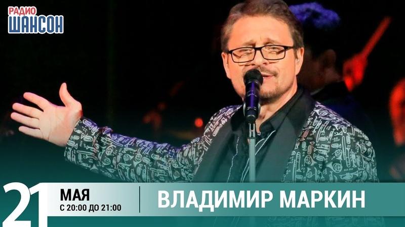Владимир Маркин в «Живой струне» на Радио Шансон