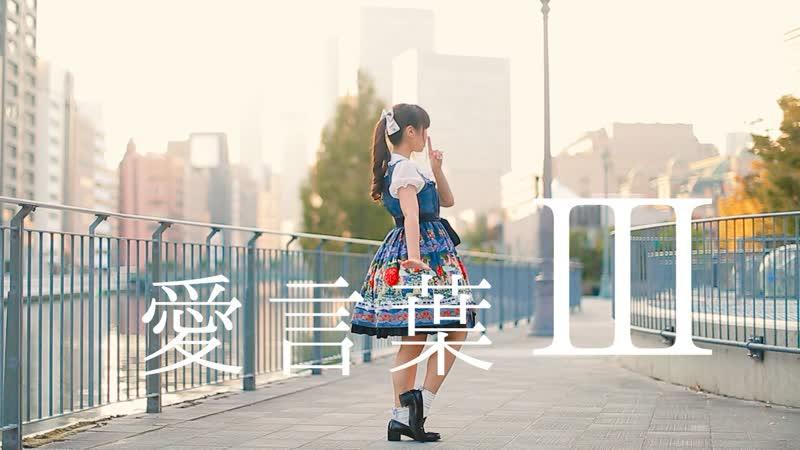 【みこ】愛言葉Ⅲ 踊ってみた【オリジナル振付】 sm34044312