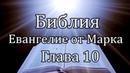Библия Евангелие от Марка Глава 10