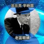 Frank Sinatra альбом 老蓝眼睛