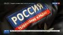 Новости на Россия 24 • На оператора ГТРК Владивосток совершено нападение