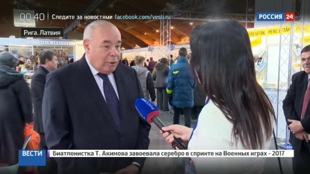 Новости на Россия 24 • В Риге открылась двадцатая книжная выставка