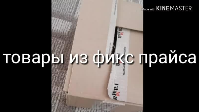ТЕСТ ТОВАРОВ ИЗ ФИКС ПРАЙСА
