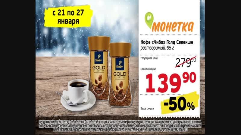 Кофе Чибо Голд Селекшн растворимый, 95 г