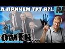 Путин против Единой России