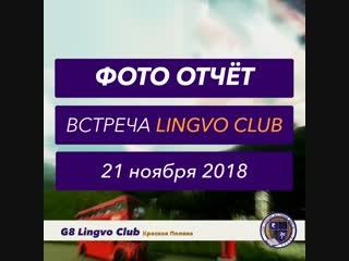 Встреча Лингво клуба в Красной поляне