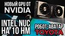 Titan RTX - не замена Titan V, новый NUC с Radeon, робот-аватар от Toyota и припарки для BF V