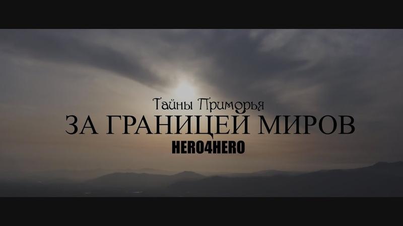 Тайны Приморья: за границей миров совместно с Hero4Hero