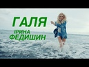 Ірина Федишин / Галя (8 СІЧНЯ - ЛЬВІВ )