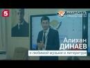 Учитель года России - 2018 Алихан Динаев о любимой музыке и литературе