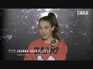UFC 231 Joanna Jedrzejczyk - I am Simply the Best
