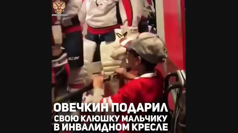 Доброта для детей: Александр Овечкин подарил свою клюшку мальчику в инвалидном кресле.