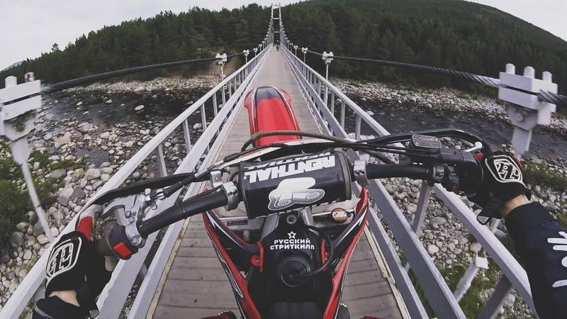 Громко, Быстро и Грязно ╳ ENDURO TRIP