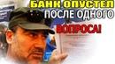 Банк спалился от простого вопроса ЧОП казаки безопасность и полиция в шоке 12 10 2018