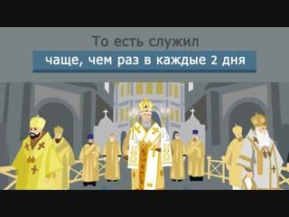 10 лет Патриаршества Святейшего Патриарха Кирилла