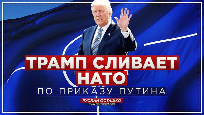 Трамп сливает НАТО по приказу Путина (Руслан Осташко)