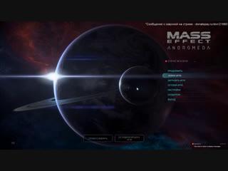 Прохождение Mass Effect: Andromeda