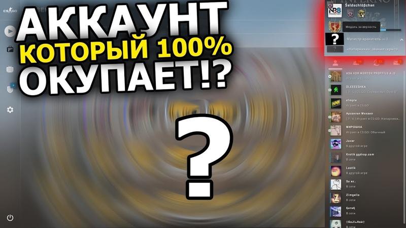 КУПИЛ РАНДОМНЫЙ АККАУНТ С ИНВЕНТАРЕМ CSGO АКК КОТОРЫЙ 100 ОКУПАЕТ!