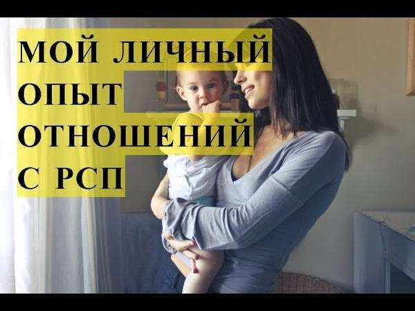 МОЙ ОПЫТ ОТНОШЕНИЙ С РСП Юрист и разведенки с прицепами