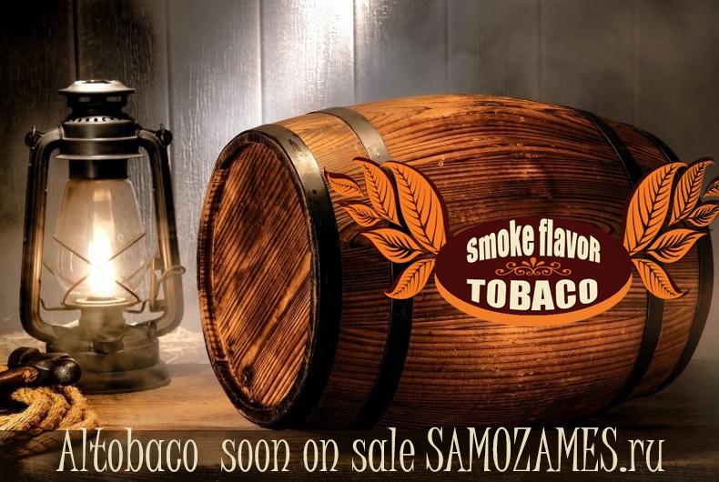 Ароматизатор табачный из США