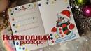New year 2019 / Идеи разворотов / Новогоднее оформление лд / Рисуем снеговика