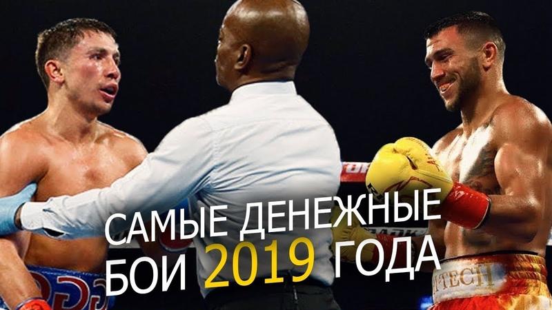 Самые денежные бои 2019 Головкин vs Чарло Ломаченко vs Гарсия Усик vs Уорд KrassboX