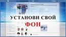Расширение для ВК | Мятая бумага как фон ВКонтакте