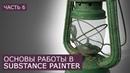 Substance Painter Работа с кистями | Уроки для начинающих Сабстенс Пейнтер | Часть 6