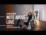 Aluna George - NOTE ABOVE LOVE Choreography by Muravieva Anastasia Good Foot Dance