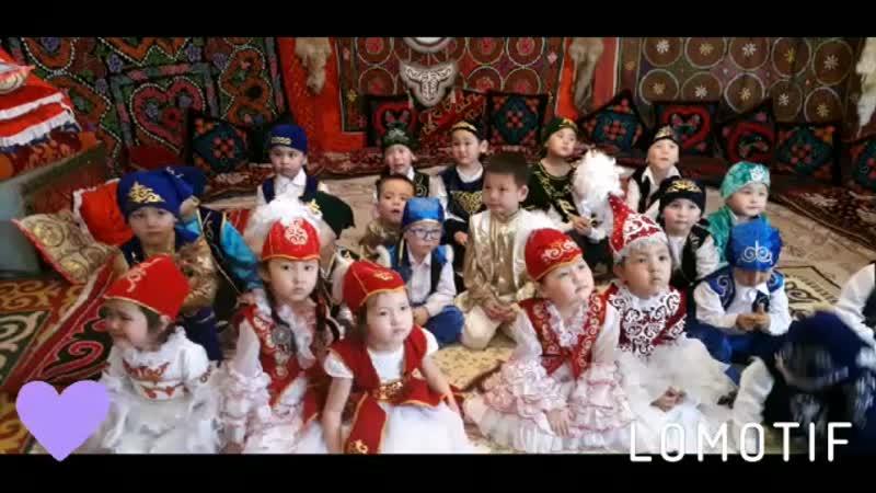 Аружан Астана