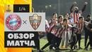 Amateur league КБР 2018 | Europa League. PlayOff 1/4 тур. Бавария М - Альмерия . Обзор матча