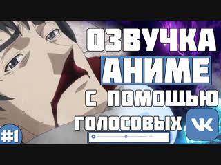 Правильная озвучка аниме - [vmd 1 выпуск]